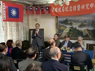 朱立倫訪胡璉將軍故居紀念館 批民進黨才是真正唱和中共