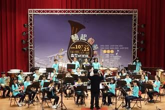 新北5校樂團藝起瘋藝術  與市民共享樂音饗宴
