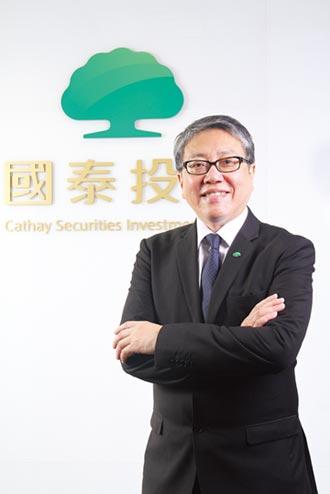 國泰投信副總經理王誠宏 經濟分析見解獨到