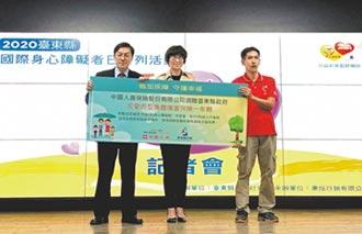 中壽微型保險傳愛至台東 串連東台灣守護網