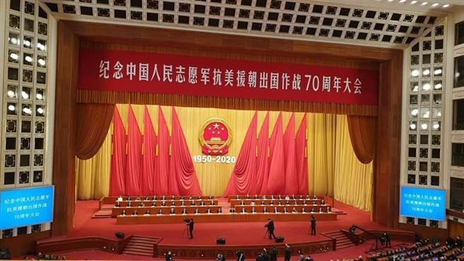 大陸中央在北京人民大會堂高調舉行「紀念中國人民志願軍抗美援朝出國作戰70週年大會」。(藍孝威攝)