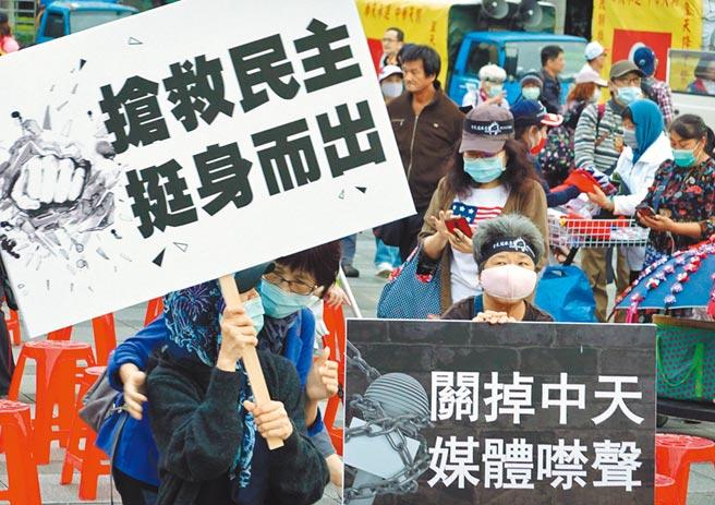 中天新聞台換照案聽證會明登場,民眾舉牌「搶救民主,挺身而出」,高喊要國富民強,就不能只有一種聲音。(姚志平攝)