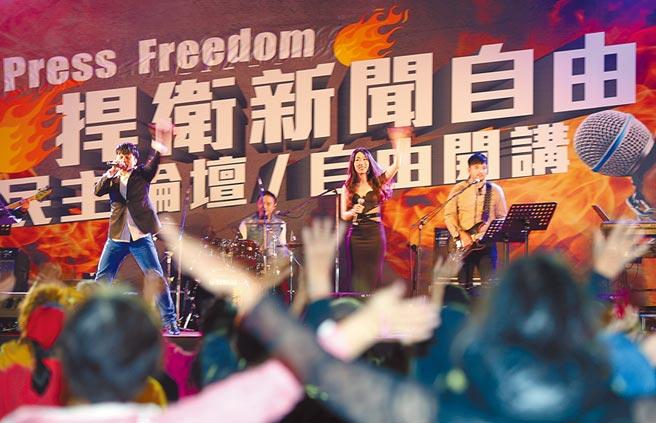 公民監督平台等民間團體24日在中正紀念堂自由廣場舉行「捍衛新聞自由—民主論壇,自由開講」活動。(姚志平攝)