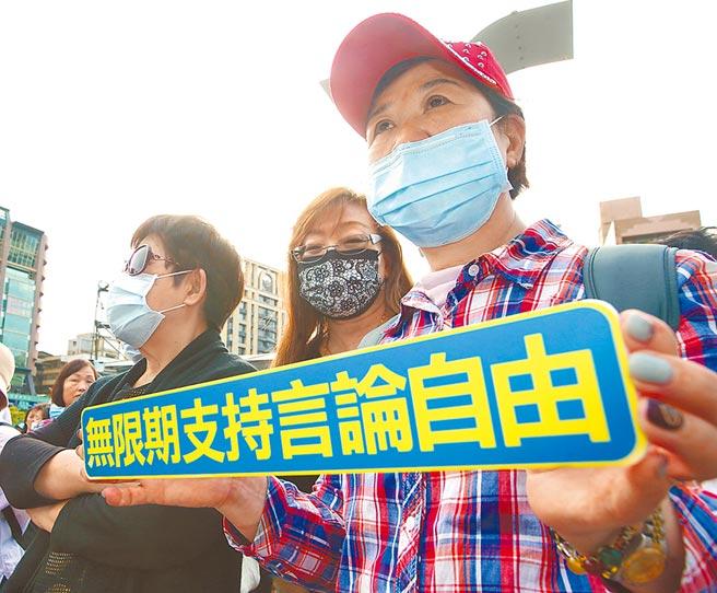台灣民意基金會董事長游盈隆說,當年TVBS對扁政府的批判,阿扁都可以吞下去,就是為維護台灣成為有新聞自由的國度。圖為民眾手持「無限期支持言論自由」看板捍衛言論自由。(陳怡誠攝)
