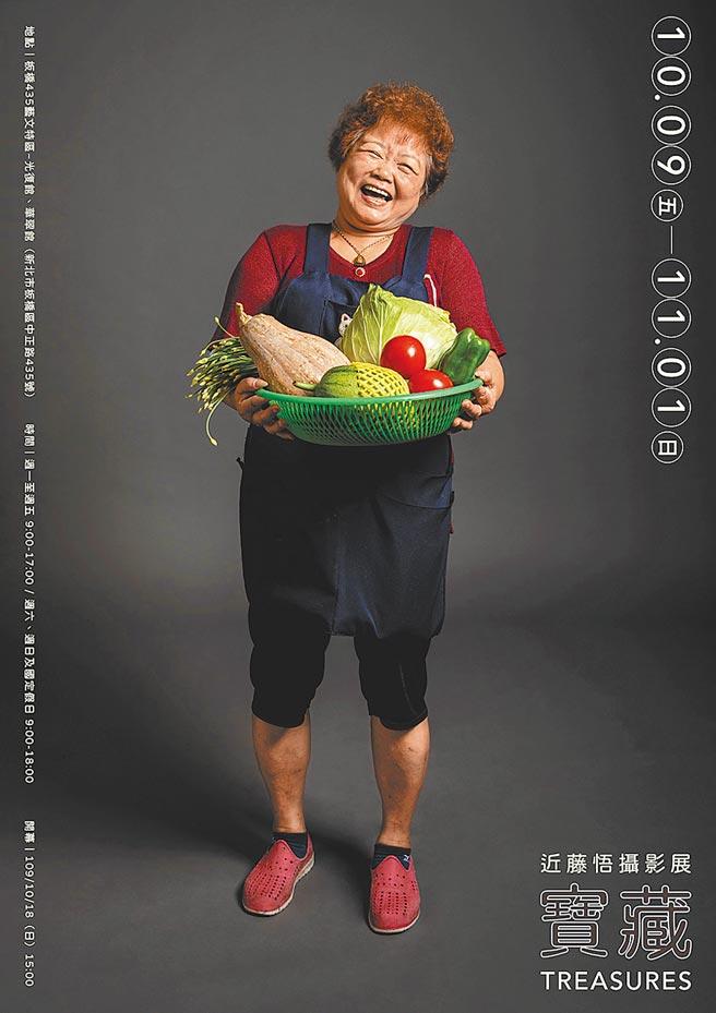 「寶藏 Treasures - 近藤悟攝影展」精選16幅職人的微笑身影。(新北市政府文化局提供)