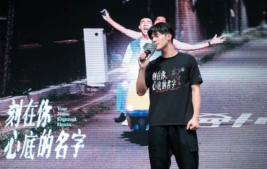 陈昊森出席电影《刻在你心底的名字》粉丝见面会活动,并现场演唱。(罗永铭摄)