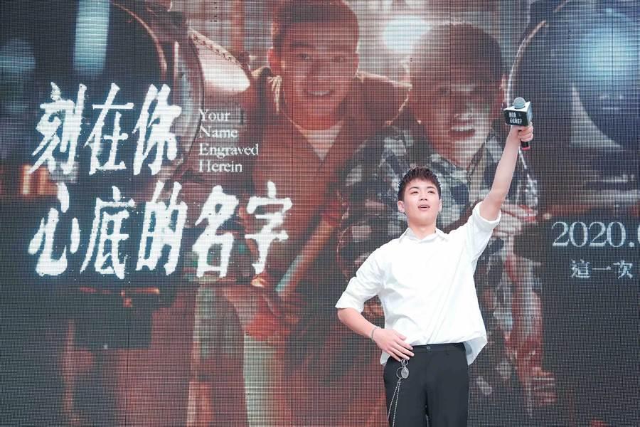 歌手龚言脩出席电影《刻在你心底的名字》粉丝见面会活动。(罗永铭摄)