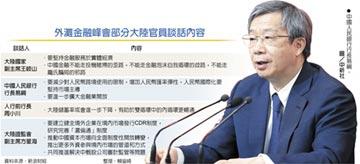 易綱:減少人民幣跨境使用限制