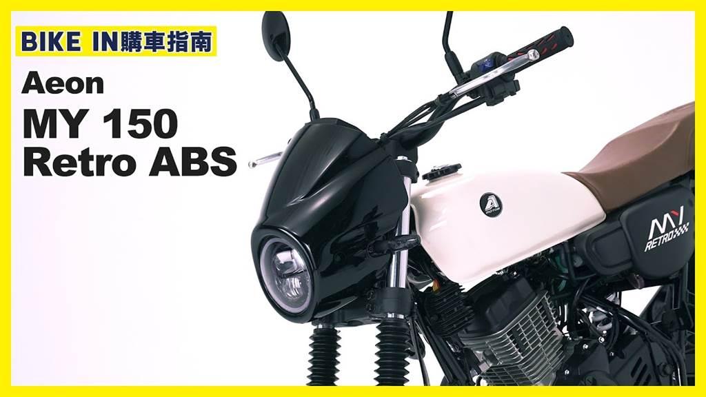 [購車指南] Aeon MY 150 Retro ABS