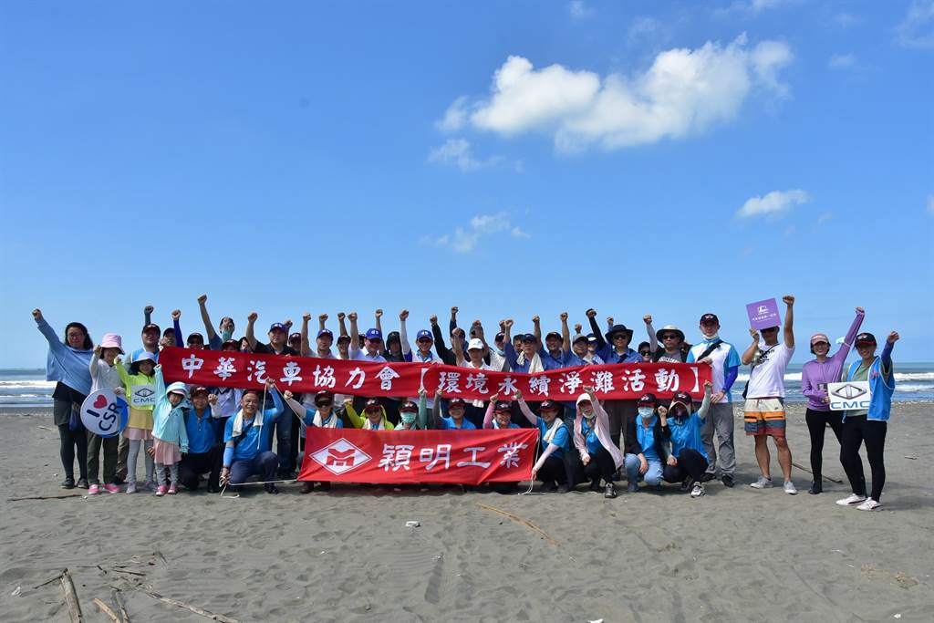 中華汽車串聯協力廠於北中南舉辦三場淨灘活動。
