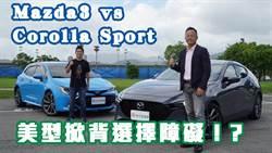 Mazda 3 vs Corolla Sport 美型掀背選擇障礙?!邢男feat. 敖啟恩ANDY