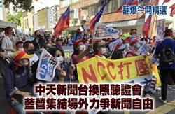 中天新聞台換照聽證會 藍營集結場外抗議爭新聞自由