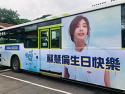 擋泥板女神蘇慧倫50歲生日 歌迷包10台公車廣告慶生