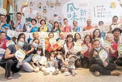 「2020風味新竹文化節」31日登場 展示社區成果
