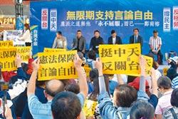 藍委痛批 民進黨根本一言堂 中天若被關台 是逼人民上街頭