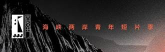 金雞港澳台影展首屆海峽兩岸青年短片季公布入圍名單