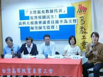 高教工會控高科大校務會議「主管混充教師代表」  教育部:未違法