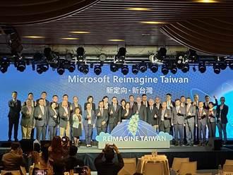 微软打造亚洲数位转型中枢 资料中心首次落地台湾