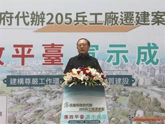 史哲:盼205兵工廠遷建案工程如期如質完工