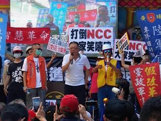「挺中天反關台」活動結束 民眾:下次抬棺衝進NCC