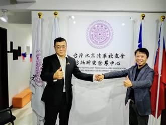 疫情匯聚菁英留台 台灣水木清華校友會台北研究發展中心啟用