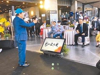 獲新北文化獎 劉福助台式Rap開唱