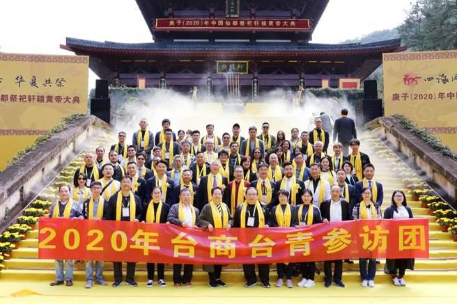 55名台商台青獲邀共祭軒轅黃帝,緬懷華夏始祖。(主辦單位提供)
