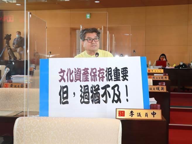 市議員李中希望文化局積極向中央陳述緣由,適度修改文化資產保護法。(陳世宗攝)