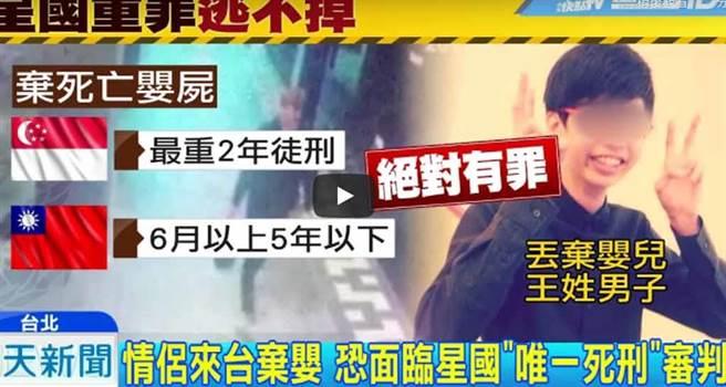 去年一對新加坡年輕情侶涉嫌來台產子棄嬰致死,近日星國媒體報導,兩人不但沒分,還傳出將結婚。(截自中天新聞畫面)
