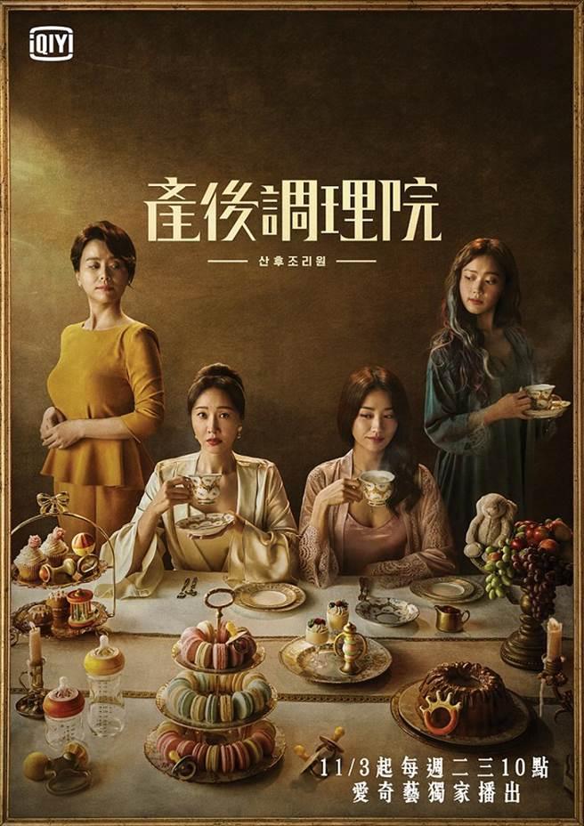 韓劇新穎題材《產後調理院》。(圖/愛奇藝海外站提供)