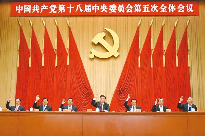 中共十八屆五中全會於2015年10月26日至29日在北京舉行。(新華社)