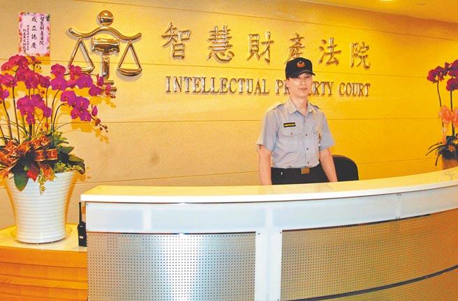 智慧財產法院。(本報系資料照片)