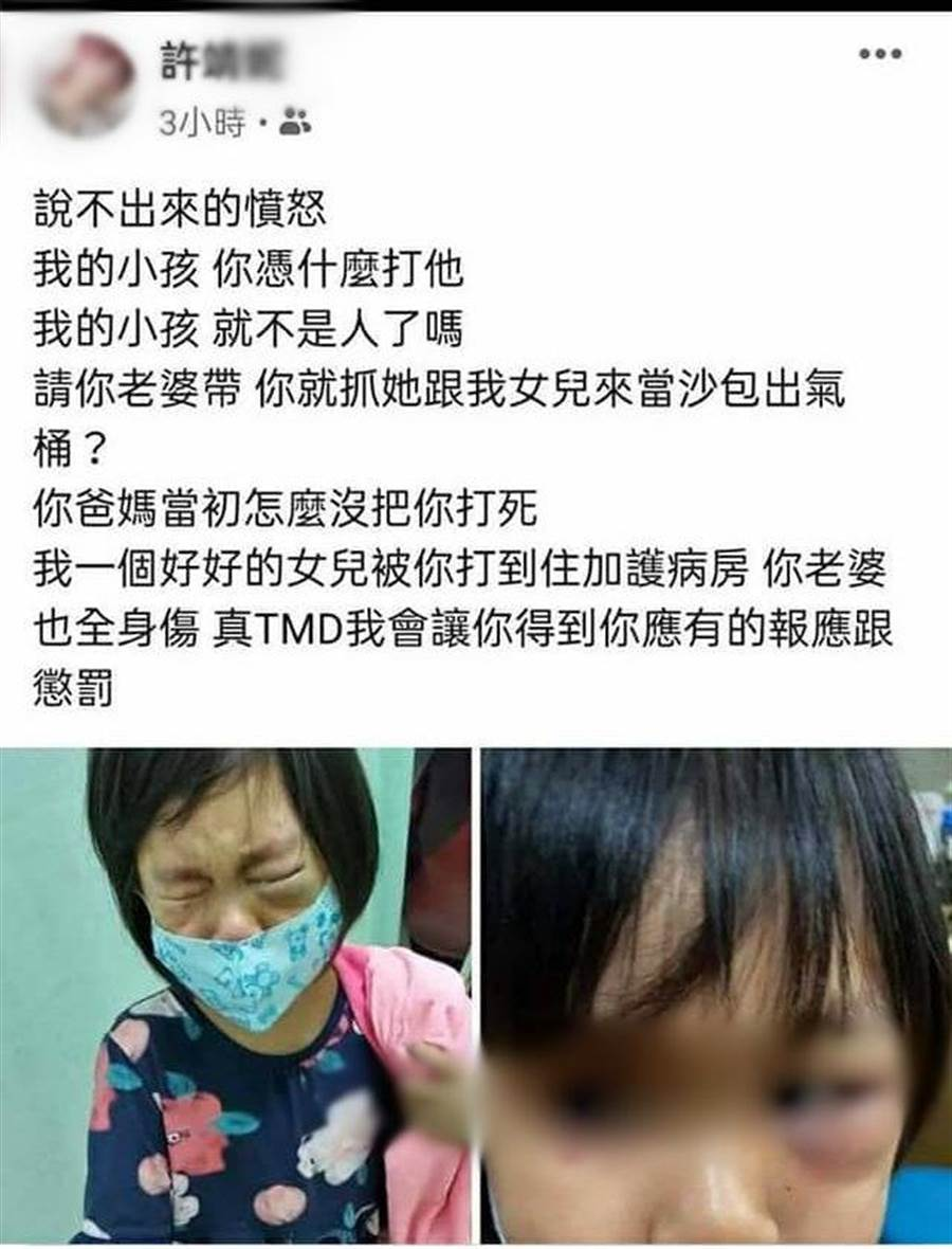 4歲女童被打到一度住加護病房。(翻攝照片/蔡依珍桃園傳真)