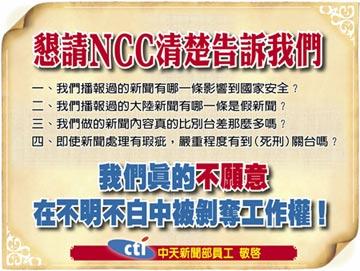 懇請NCC清楚告訴我們