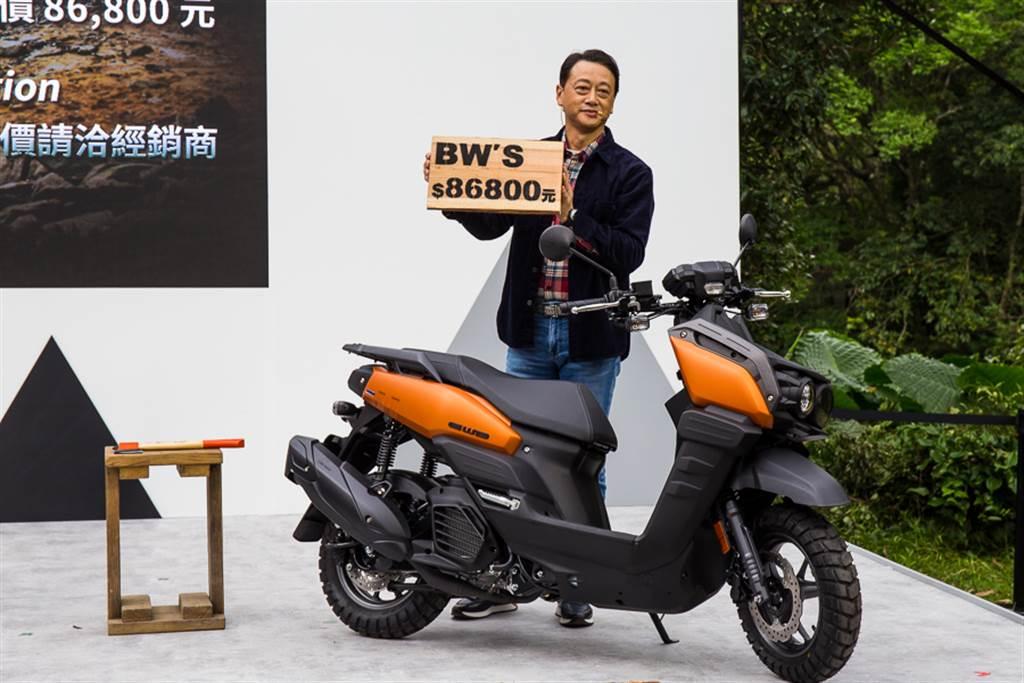 Yamaha推出全新BW'S,售價新台幣86,800元。