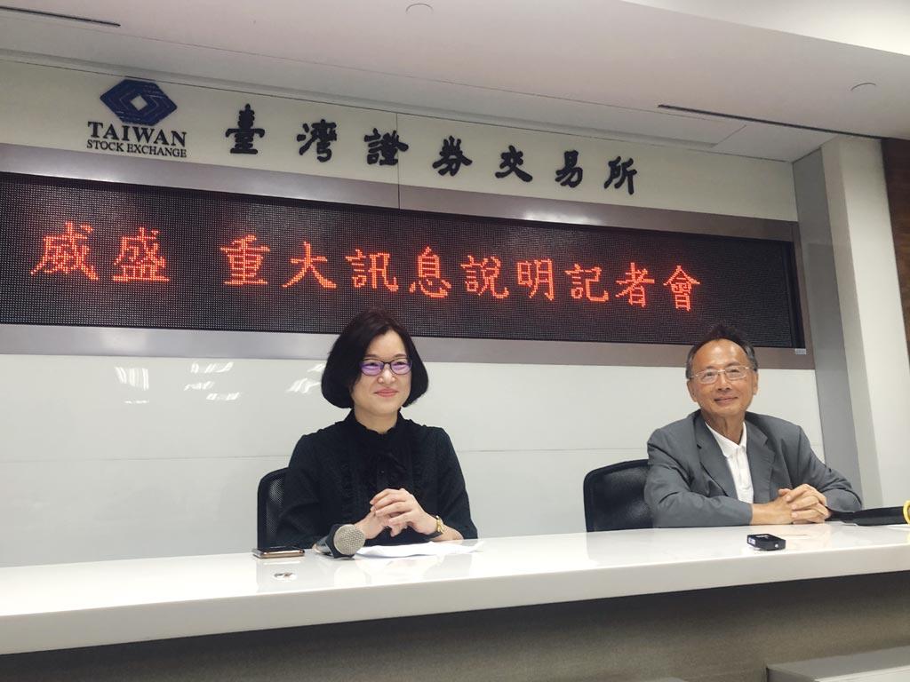 威盛董事长陈文琦(右)、财务长陈宝惠(左)出席记者会。图/苏嘉维