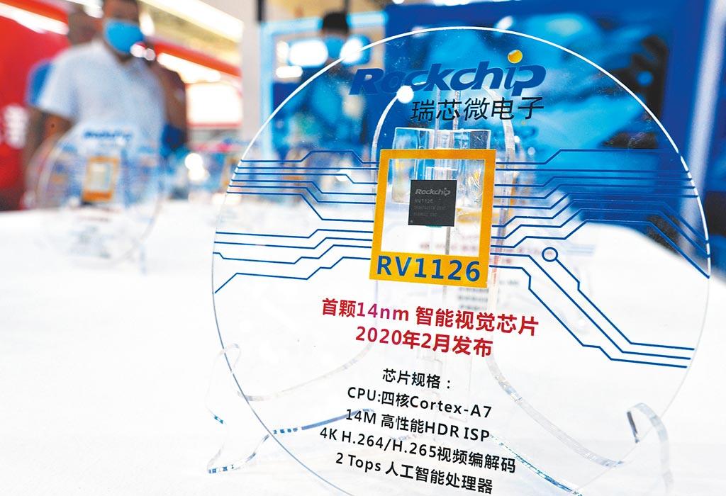 大陸十四五規畫聚焦硬科技,圖為10月11日,福州市舉辦數字中國建設成果展覽會,一家企業展示生產的14nm智能視覺晶片。(中新社)