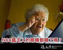 孫大千拋三質疑:NCC鑑定人的眼睛都瞎了嗎?