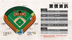 中職》台灣大賽獅隊主場 28日會員可購票