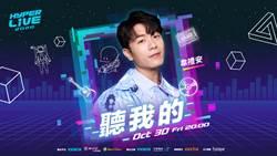 中華電信HyperLIVE 2020虛擬演唱會第三彈登場 韋禮安獻唱
