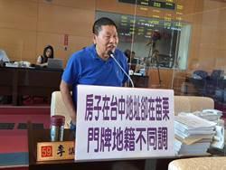 李榮鴻關心營業車停車管理  縣市交界處地籍及門牌問題