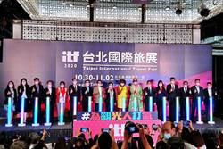 《產業》ITF台北旅展30日登場 搶年末聚餐及跨年旅遊商機
