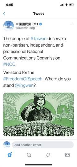 國民黨向國際發聲挺言論自由 質問蔡總統:您呢?