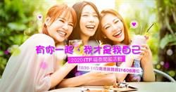 ITF台北旅展 福泰飯店集團打造閨蜜專屬活動攤位