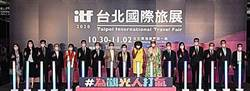 ITF台北國際旅展10/30開鑼