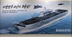 韓國啟動輕型航艦計畫  預計2033年服役