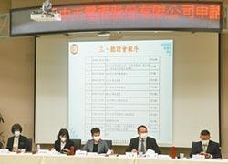 中天新聞台代理人方伯勳:希望NCC保持被說服的可能性