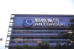 最大IPO來了 螞蟻A+H股擬募345億美元
