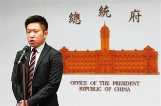 行政院傳播處長高遵接任總統府公共事務室主任
