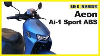 [購車指南] Aeon Ai-1 Sport ABS
